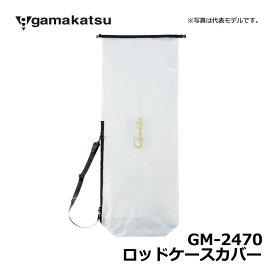 がまかつ GM-2470 ロッドケースカバー クリア / 釣り 道具 保護 【キャッシュレス5%還元対象】