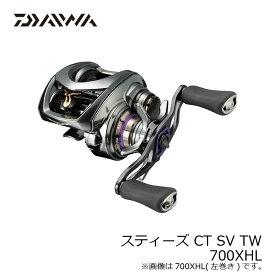 ダイワ(Daiwa) スティーズ CT SV TW (STEEZ CT SV TW) 700XHL /ベイトリール 左巻き 8.1 ハイギア