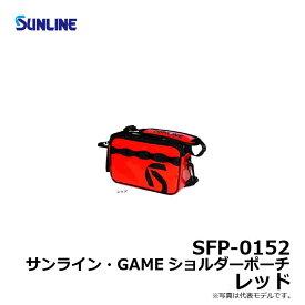 サンライン(Sunline) GAMEショルダーポーチ SFP-0152-R レッド 【FTO限定特価】