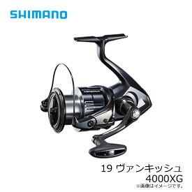 シマノ 19 ヴァンキッシュ 4000XG /スピニングリール クイックレスポンスシリーズ