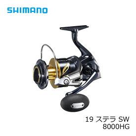 シマノ 19 ステラ SW 8000HG /スピングリール ジギング ハイギア