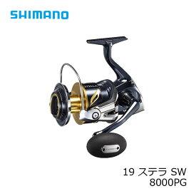 シマノ 19 ステラ SW 8000PG /スピングリール ジギング パワーギア