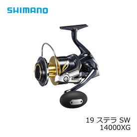 シマノ 19 ステラ SW 14000XG /スピングリール ジギング エキストラハイギア