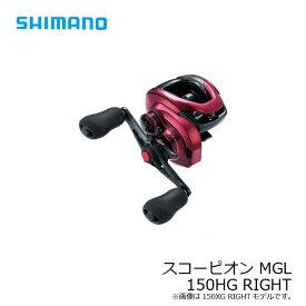 シマノ 19 スコーピオン MGL 150HG RIGHT /ベイトリール ハイギア ライト 右巻き