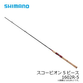 シマノ(Shimano) スコーピオン 5ピース 1602R-5 /フリースタイル ルアーロッド バス ベイトロッド 【キャッシュレス5%還元対象】