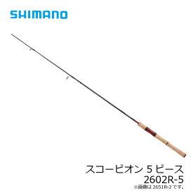 シマノ(Shimano) スコーピオン 5ピース 2602R-5 /フリースタイル ルアーロッド バス スピニングロッド 【キャッシュレス5%還元対象】