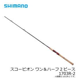 シマノ(Shimano) スコーピオン ワン&ハーフ2ピース 1703R-2 /フリースタイル ルアーロッド バス ベイトロッド 【キャッシュレス5%還元対象】