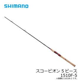シマノ(Shimano) スコーピオン 5ピース 15101F-5 /フリースタイル ルアーロッド バス ベイトロッド 【キャッシュレス5%還元対象】