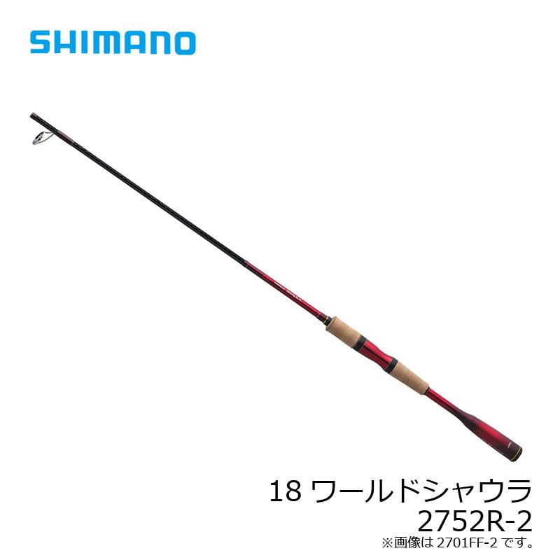 【予約受付中!!】シマノ 18 ワールドシャウラ 2752R-2 /フリースタイル ルアーロッド バス スピニングロッド 2019年3月発売予定
