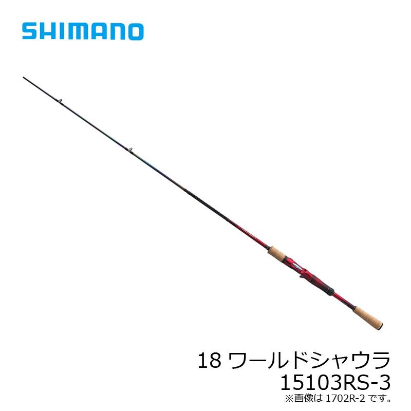 【予約受付中!!】シマノ 18 ワールドシャウラ 15103RS-3 /フリースタイル ルアーロッド バス ベイトロッド 2019年3月発売予定