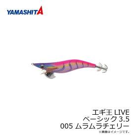 ヤマシタ エギ王 LIVE 3.5 005 ムラムラチェリー ラメ布 ケイムラボディ /エギ 2019年 新製品 エギング 定番 アオリイカ エギ王 ライブ