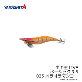 ヤマシタ エギ王 LIVE 3.5 025 オラオラマンゴー ラメ布 ケイムラボディ /エギ 2019年 新製品 エギング 定番 アオリイカ エギ王 ライブ