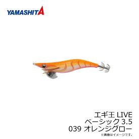 ヤマシタ エギ王 LIVE 3.5 039 オレンジグロー ベーシック布 夜光ボディ /エギ 2019年 新製品 エギング 定番 アオリイカ エギ王 ライブ