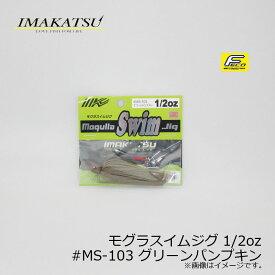 イマカツ(IMAKATSU) モグラスイムジグ 1/2oz #MS-103 グリーンパンプキン /バスルアー ラバージグ スイムジグ FECO対応
