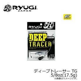 リューギ SDT123 ディープトレーサー TG 5/8oz (17.5g) 【釣具 釣り具】
