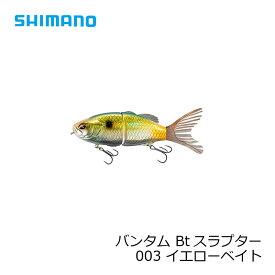 シマノ(Shimano) バンタム Btスラプター ZR-818S 003 イエローベイト /バスルアー ビッグベイト 奥田学 S字 ジョイント ベイト 【キャッシュレス5%還元対象】