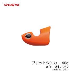 バレーヒル ブリットシンカー 40g #01 オレンジ /ティップラン エギ シンカー ボートエギング 【釣具のFTO 10/25(日)は楽天カードでポイント最大8倍 最終日】