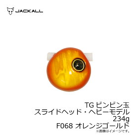 ジャッカル TGビンビン玉スライドヘッド 234g オレンジゴールド 【キャッシュレス5%還元対象】