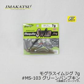 イマカツ(IMAKATSU) モグラスイムジグ 7g #MS-103 グリーンパンプキン /バスルアー ラバージグ スイムジグ FECO対応