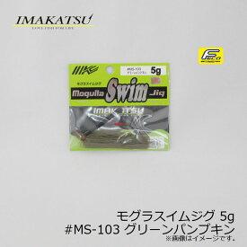 イマカツ(IMAKATSU) モグラスイムジグ 5g #MS-103 グリーンパンプキン /バスルアー ラバージグ スイムジグ FECO対応