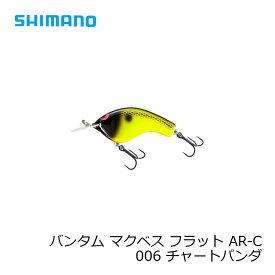 シマノ(Shimano) バンタム マクベス フラット AR-C ZQ-C57S 006 チャートパンダ バスルアー クランクベイト 【キャッシュレス5%還元対象】