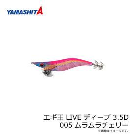 ヤマシタ エギ王 LIVE ディープ 3.5D 005 ムラムラチェリー ラメ布 ケイムラボディ /エギ 2019年 新製品 エギング 定番 アオリイカ エギ王 ライブ