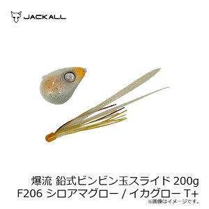 ジャッカル(Jackall) 爆流 鉛式ビンビン玉スライド 200g F206 シロアマグロー/イカグローT+ 【釣具 釣り具】