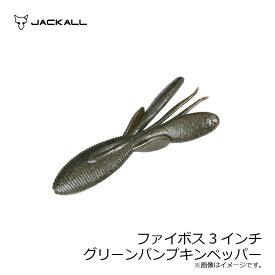 ジャッカル ファイボス 3インチ グリーンパンプキンペッパー