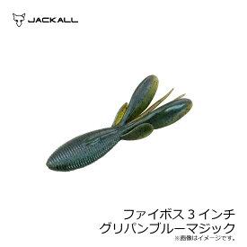 ジャッカル ファイボス 3インチ グリパンブルーマジック