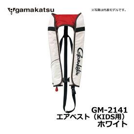 がまかつ エアベストKIDS GM2141 ホワイト KIDS フローティングベスト 子供用 【釣具 釣り具】