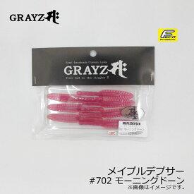 グレイズ メイプルデプサー 702 モーニングドーン 【スーパーセール特価 釣具のFTO】