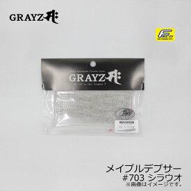 グレイズ メイプルデプサー 703 シラウオ 【スーパーセール特価 釣具のFTO】
