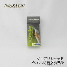 【お買い物マラソン】 イマカツ ゲキアサシャッド 3Dリアリズム #623 3D霞ヶ浦ギル 【キャッシュレス5%還元対象】