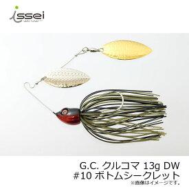 一誠(issei) G.C.クルコマ 13g (D.W.) #10 ボトムシークレット /バスルアー スピナーベイト ダブルウィロー DW 村上晴彦 赤松健