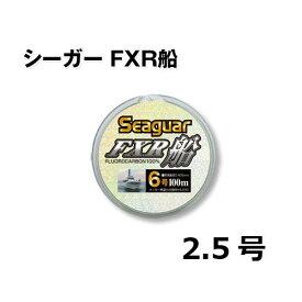クレハ シーガーFXR船 100m 2.5号 【釣具 釣り具】