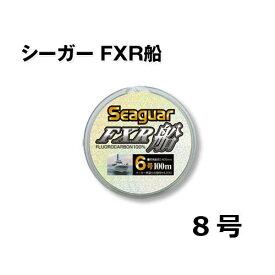 クレハ シーガーFXR船 100m 8号 【キャッシュレス5%還元対象】