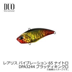 デュオ レアリス バイブレーション65 ナイトロ DPA3244 ブラッディキンクロ 【釣具 釣り具】