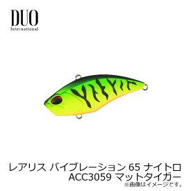 デュオ レアリス バイブレーション65 ナイトロ ACC3059 マットタイガー 【釣具 釣り具】
