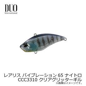 デュオ レアリス バイブレーション65 ナイトロ CCC3310 クリアグリッターギル 【釣具 釣り具】