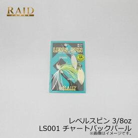レイドジャパン レベルスピン 3/8oz LS001 CHART BACK PEARL(S/G) チャートバックパール