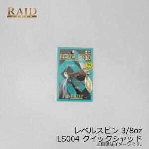 レイドジャパン レベルスピン 3/8oz LS004 QUICK SHAD(S/G) クイックシャッド 【釣具 釣り具 お買い物マラソン】
