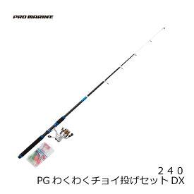 PGわくわくチョイ投げセットDX 240 投げ釣り入門