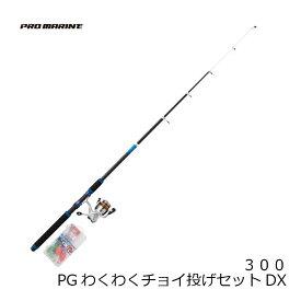 プロマリン PGわくわくチョイ投げセットDX 300 投げ釣り入門