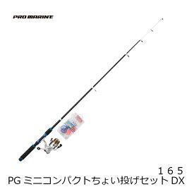 プロマリン PGミニコンパクト ちょい投げセットDX 165 投げ釣り入門 【キャッシュレス5%還元対象】