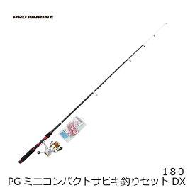 プロマリン PGミニコンパクト サビキ釣りセットDX 180 サビキ釣り入門