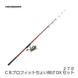 プロマリン CBプロフィット ちょい投げDXセット 270 投げ釣り入門 サビキ釣り入門 波止釣り入門