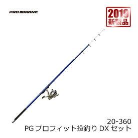 プロマリン CBプロフィット 投釣りDXセット 20-360 投げ釣り入門 波止釣り入門 カゴ釣り