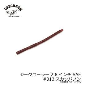 ジークラック ジークローラー 2.8インチ SAF #013 スカッパノン