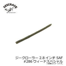 ジークラック ジークローラー 2.8インチ SAF #286 ウィードスペシャル