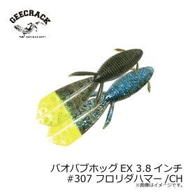ジークラック バオバブホッグEX 3.8インチ #307 フロリダハマー/CH